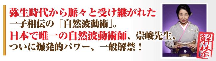 自然波動術.jpg